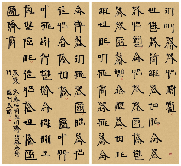 Xu Bing, Square Word Calligraphy: Crossing Brooklyn Ferry, Walt Whitman, ink on paper, 2018